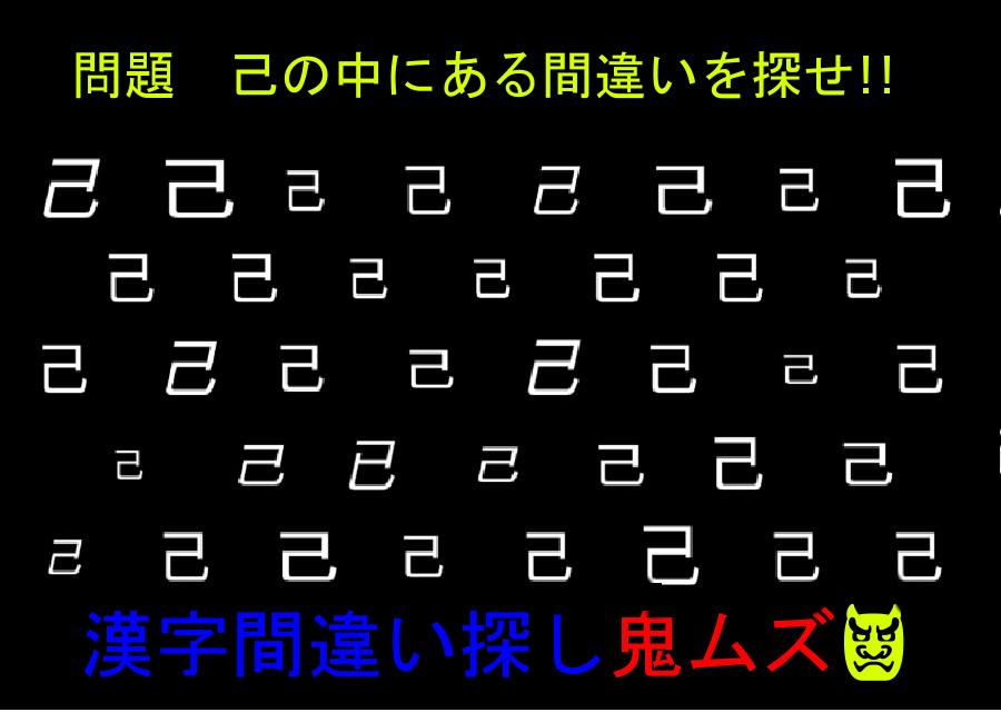 鬼ムズ漢字探しゲームのスクリーンショット_1
