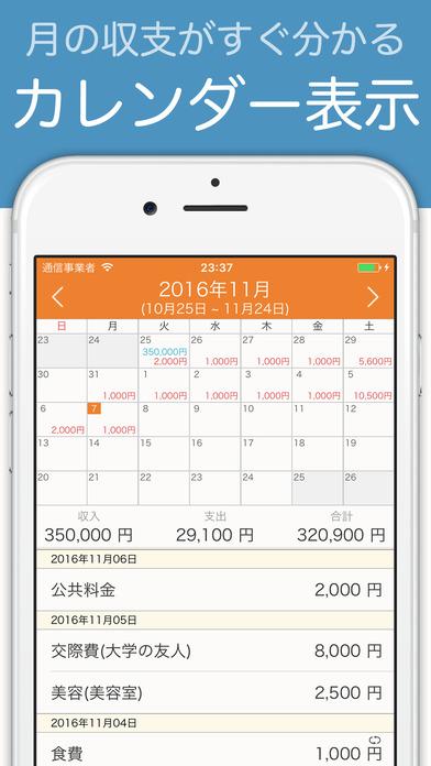 家計簿 簡単お小遣い帳 - 人気の無料家計簿アプリのスクリーンショット_2