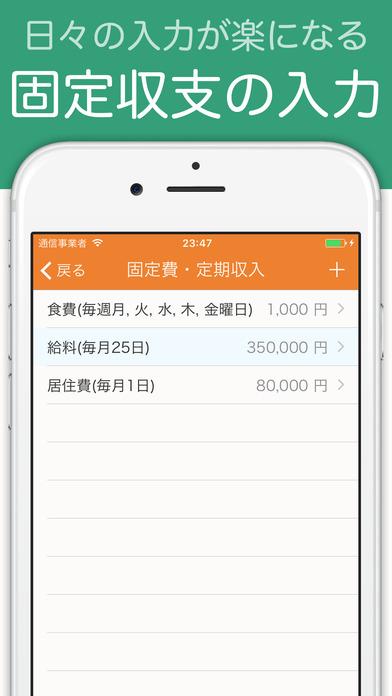 家計簿 簡単お小遣い帳 - 人気の無料家計簿アプリのスクリーンショット_3
