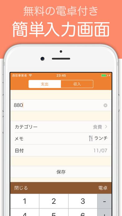 家計簿 簡単お小遣い帳 - 人気の無料家計簿アプリのスクリーンショット_4