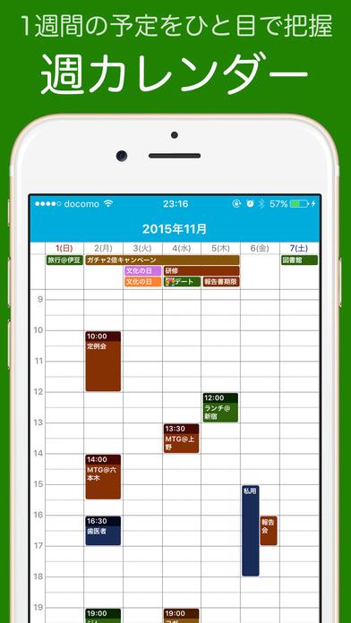 無料カレンダー Aqua - 無料で簡単スケジュール管理カレンダーのスクリーンショット_1