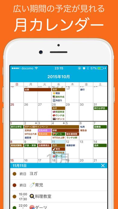 無料カレンダー Aqua - 無料で簡単スケジュール管理カレンダーのスクリーンショット_2