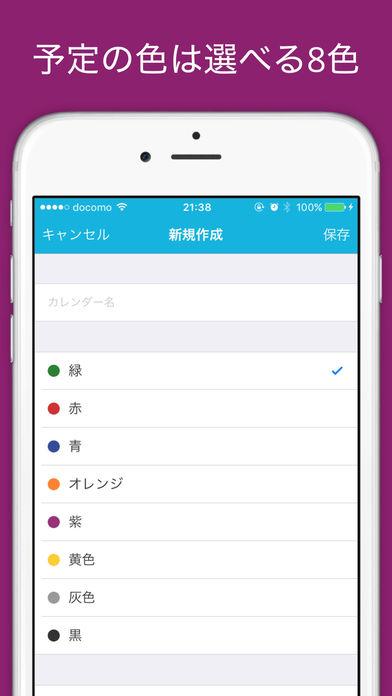 無料カレンダー Aqua - 無料で簡単スケジュール管理カレンダーのスクリーンショット_4