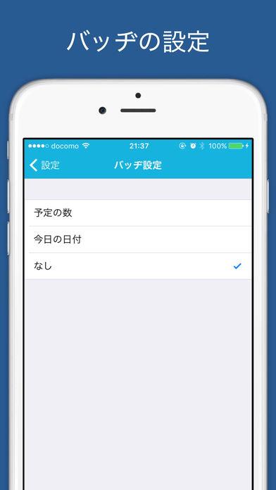 無料カレンダー Aqua - 無料で簡単スケジュール管理カレンダーのスクリーンショット_5