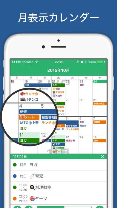 無料カレンダーTree ~ 無料で簡単、スケジュール管理カレンダーのスクリーンショット_1