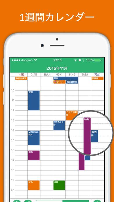 無料カレンダーTree ~ 無料で簡単、スケジュール管理カレンダーのスクリーンショット_2