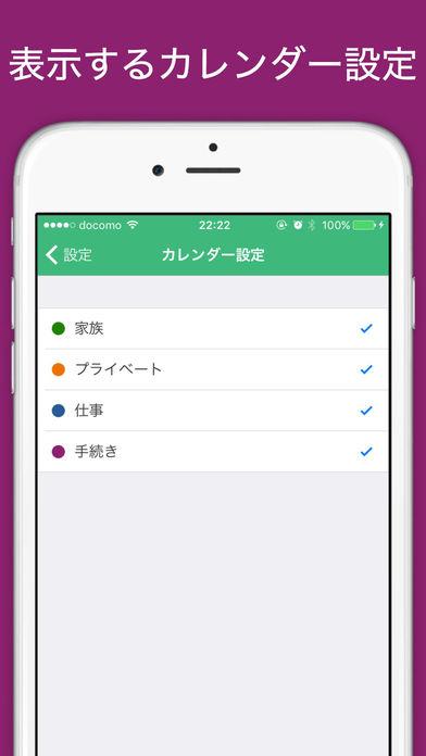 無料カレンダーTree ~ 無料で簡単、スケジュール管理カレンダーのスクリーンショット_4