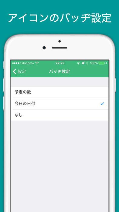 無料カレンダーTree ~ 無料で簡単、スケジュール管理カレンダーのスクリーンショット_5