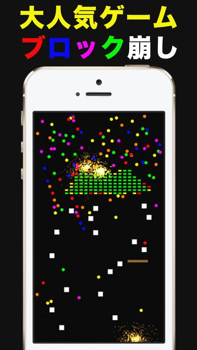 ボールの戦争 ~ 昔ながらの人気の無料ゲーム、ブロック崩しのスクリーンショット_1