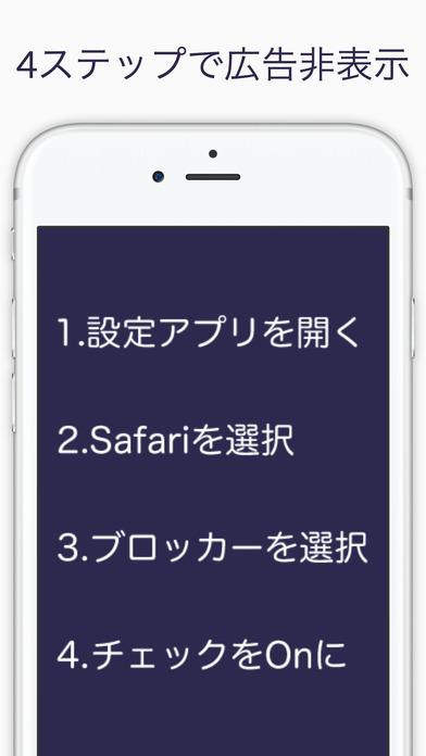 【無料】広告ブロックのABL - 無料で簡単に広告をブロックできるアプリのスクリーンショット_1