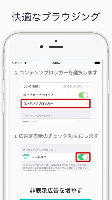 【無料】広告ブロックのABL - 無料で簡単に広告をブロックできるアプリのスクリーンショット_3