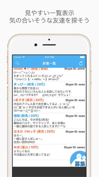 無料の友達募集掲示板 for Skypeのスクリーンショット_1