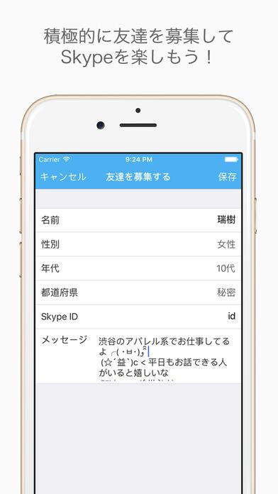 無料の友達募集掲示板 for Skypeのスクリーンショット_3