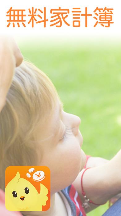 無料 家計簿Piyo - 簡単で人気な無料の家計簿アプリのスクリーンショット_1