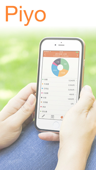 無料 家計簿Piyo - 簡単で人気な無料の家計簿アプリのスクリーンショット_2