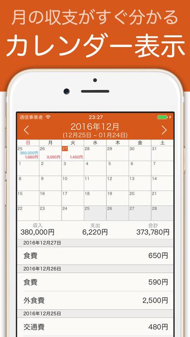 無料 家計簿Piyo - 簡単で人気な無料の家計簿アプリのスクリーンショット_3
