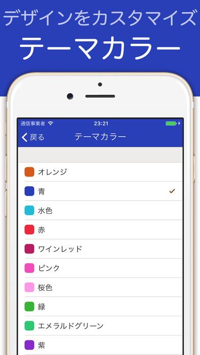 無料 家計簿Piyo - 簡単で人気な無料の家計簿アプリのスクリーンショット_4