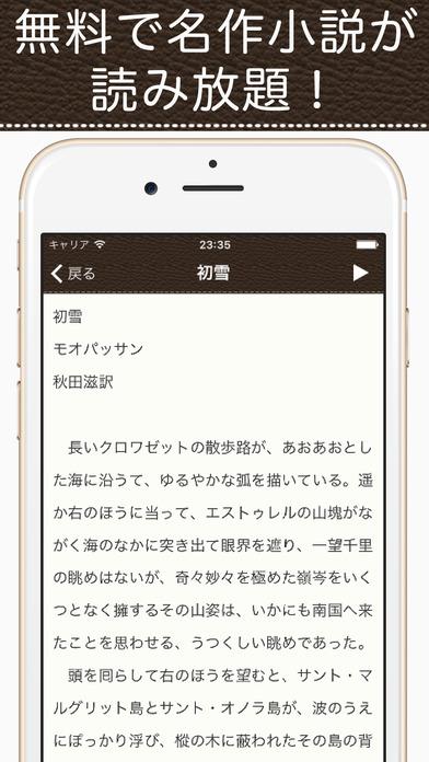 小説アプリ ノブル - 青空文庫の小説を無料でお届けのスクリーンショット_1