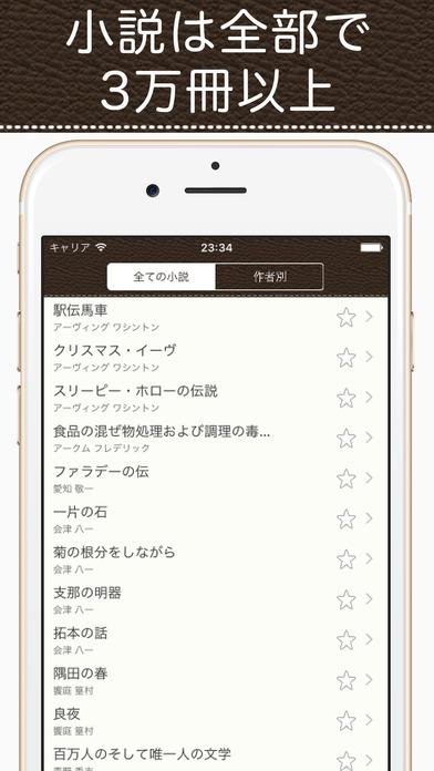 小説アプリ ノブル - 青空文庫の小説を無料でお届けのスクリーンショット_2