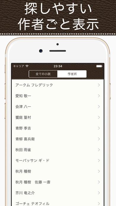 小説アプリ ノブル - 青空文庫の小説を無料でお届けのスクリーンショット_3