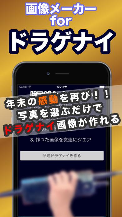 画像メーカー for 【ドラゲナイ】 ~ 写真を作ったり無料ゲームで遊べるアプリ ~のスクリーンショット_1