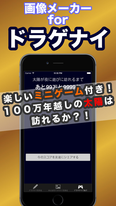 画像メーカー for 【ドラゲナイ】 ~ 写真を作ったり無料ゲームで遊べるアプリ ~のスクリーンショット_2