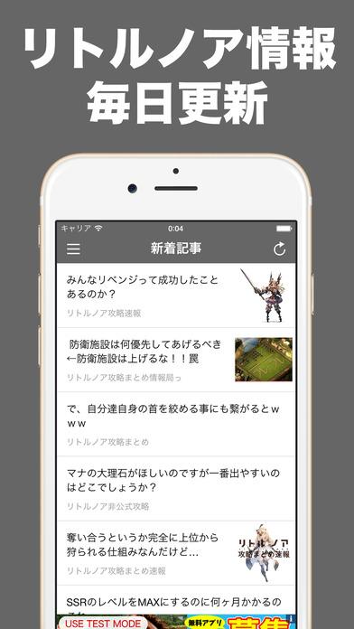 まとめ for リトルノア ~ 攻略情報や最新ニュースを届ける無料の便利アプリのスクリーンショット_1