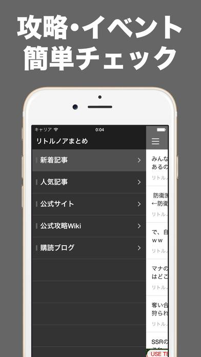 まとめ for リトルノア ~ 攻略情報や最新ニュースを届ける無料の便利アプリのスクリーンショット_2