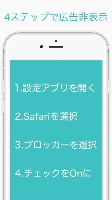 広告ブロックのABL Pro - 簡単な広告ぶろっくアプリのスクリーンショット_1