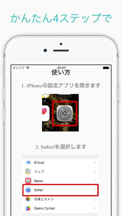 広告ブロックのABL Pro - 簡単な広告ぶろっくアプリのスクリーンショット_2