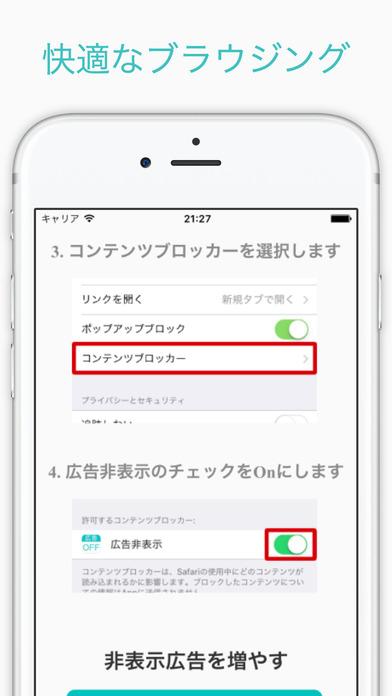 広告ブロックのABL Pro - 簡単な広告ぶろっくアプリのスクリーンショット_3
