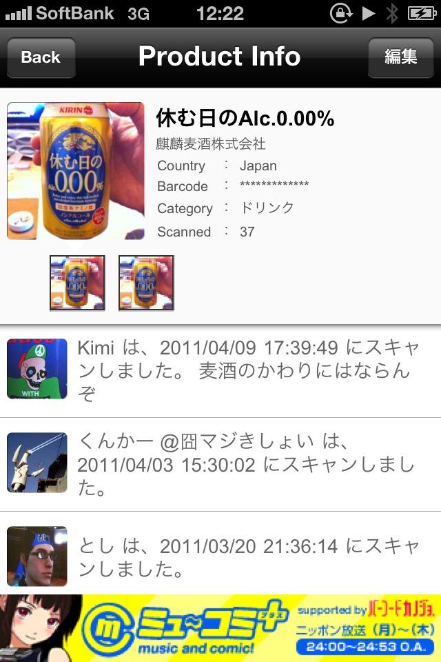BarcodeKanojoのスクリーンショット_5