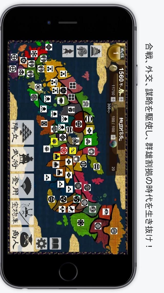 合戦-戦国絵巻-のスクリーンショット_1