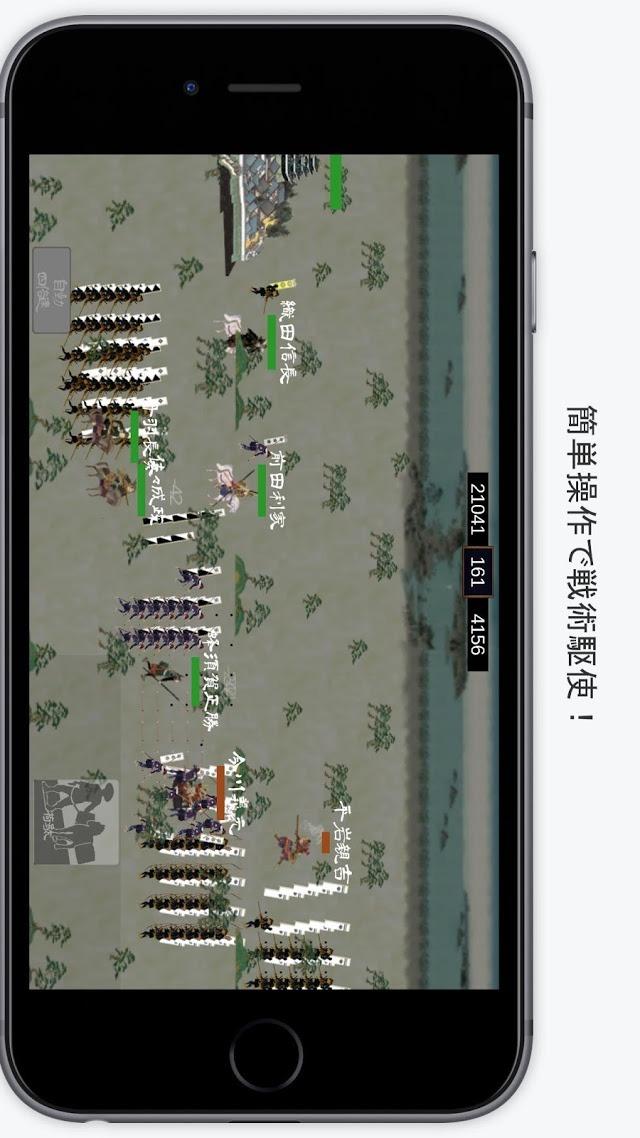 合戦-戦国絵巻-のスクリーンショット_2