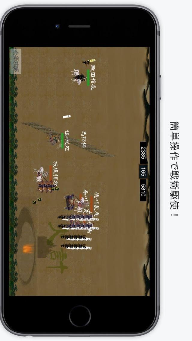 合戦-戦国絵巻-のスクリーンショット_3