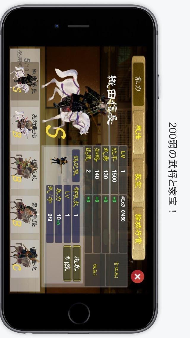 合戦-戦国絵巻-のスクリーンショット_4