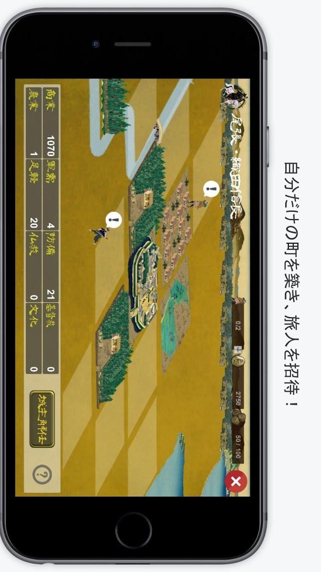 合戦-戦国絵巻-のスクリーンショット_5