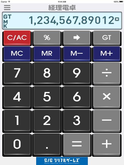 経理電卓+(プラス) 使いやすい電卓アプリ 簿記や実務にのスクリーンショット_4