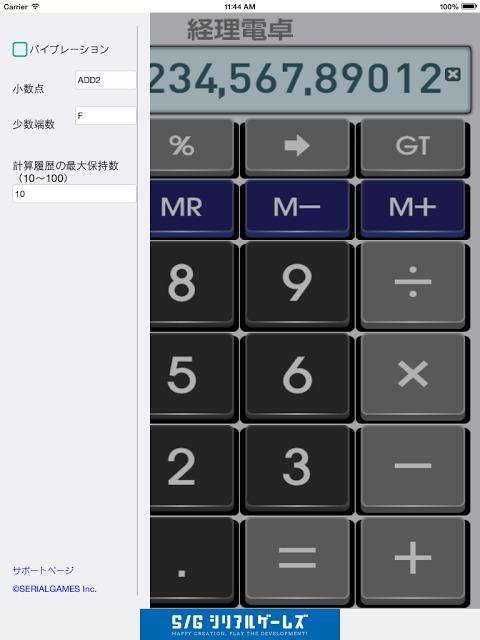 経理電卓+(プラス) 使いやすい電卓アプリ 簿記や実務にのスクリーンショット_5