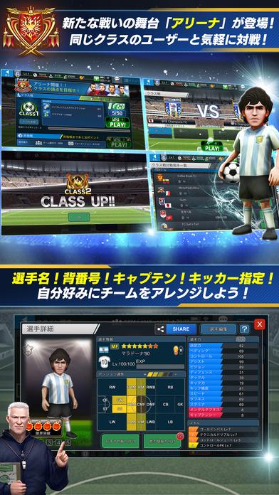 BFBチャンピオンズ2.0 【サッカー・ゲーム】のスクリーンショット_3