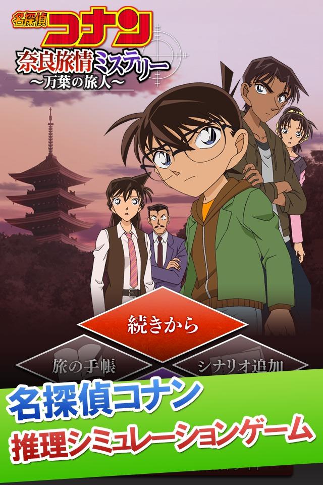 名探偵コナン推理シミュレーションゲーム~奈良編~のスクリーンショット_1