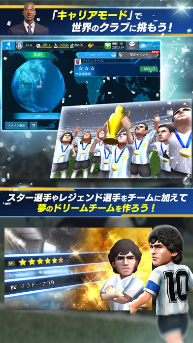 BFBチャンピオンズ2.0 【サッカー・ゲーム】のスクリーンショット_5
