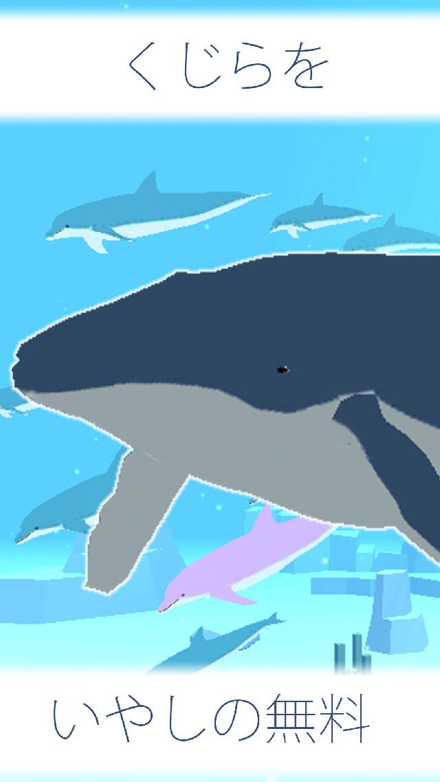 クジラ育成ゲーム-完全無料まったり癒しの鯨を育てる放置ゲームのスクリーンショット_1
