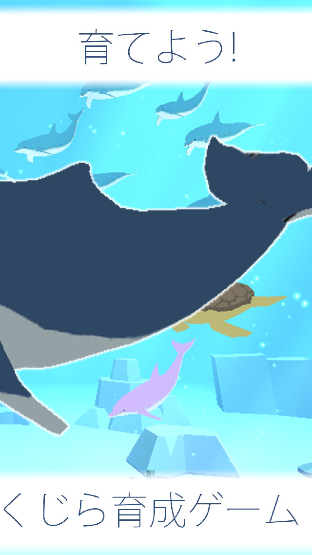 クジラ育成ゲーム-完全無料まったり癒しの鯨を育てる放置ゲームのスクリーンショット_2