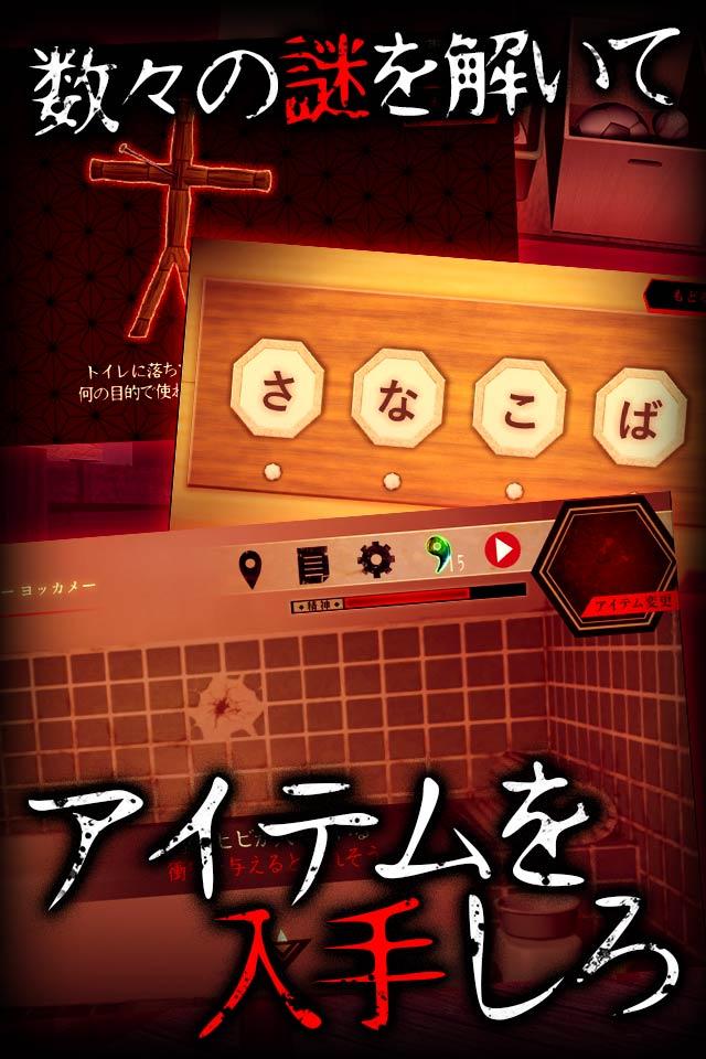脱出×和風ホラー:夢怨のスクリーンショット_4