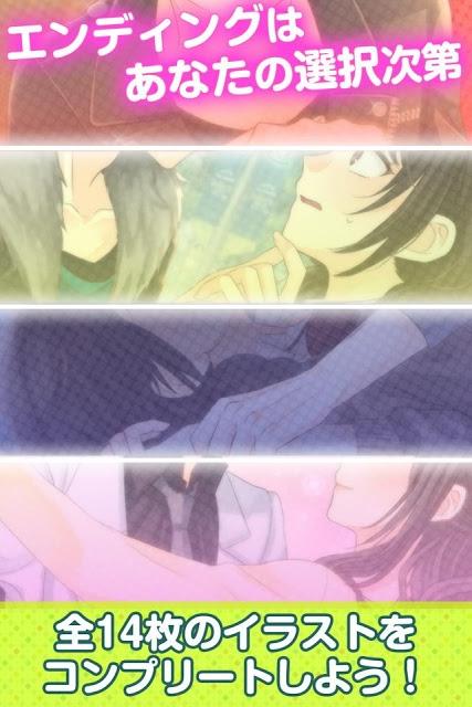 地味なカレと私の事情~青春*恋愛*イケメン育成ゲーム~のスクリーンショット_4