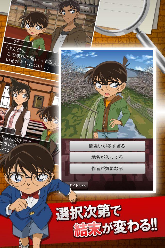 名探偵コナン推理シミュレーションゲーム~奈良編~のスクリーンショット_2