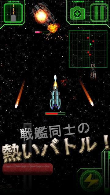 【戦艦STG】メガシップウォーズのスクリーンショット_1