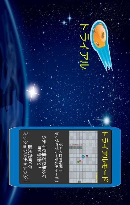 UFOトライアルのスクリーンショット_1