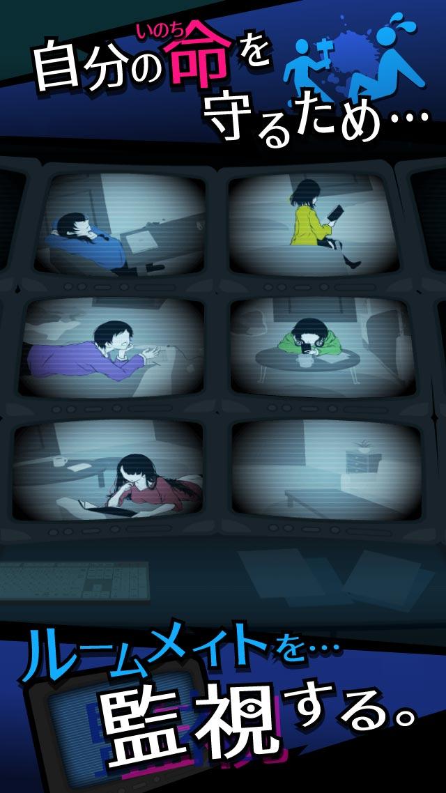 シェアハウス -今日も僕は監視する。のスクリーンショット_2